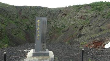 五大连池火山景观