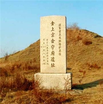 上京会宁府遗址