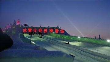 冰雪大世界滑雪场