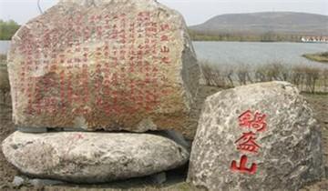 鸡东县锅盔山庄