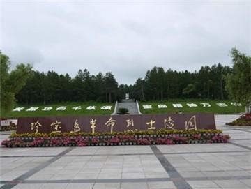 宝清珍宝岛烈士陵园