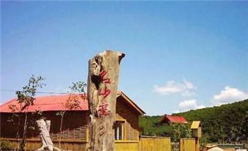 四排赫哲族民俗风情园