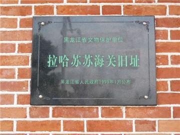 拉哈苏苏海关旧址