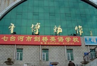 七台河市博物馆